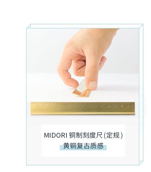 MIDORI 黄铜制 复古 刻度尺 (定规)