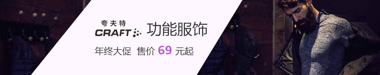 craft 69元起