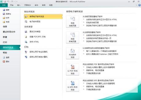 Office 2010小型企业版(DVD-ROM)