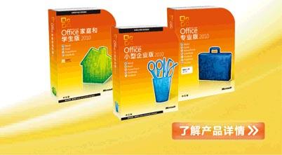 Office 2010家庭和学生版(三用户 DVD-ROM)