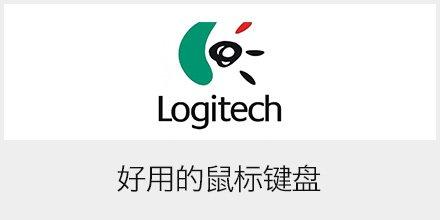 logiteck