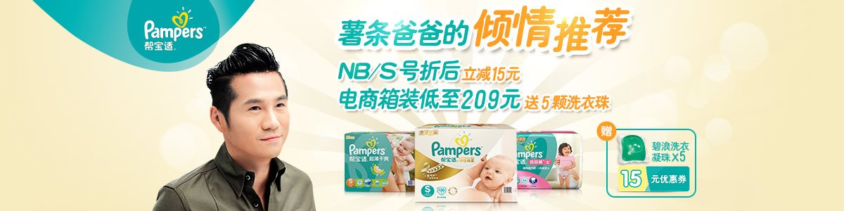 pampers 帮宝适 爆款直降