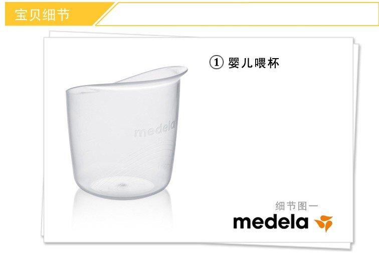 Medela美德乐婴儿喂杯