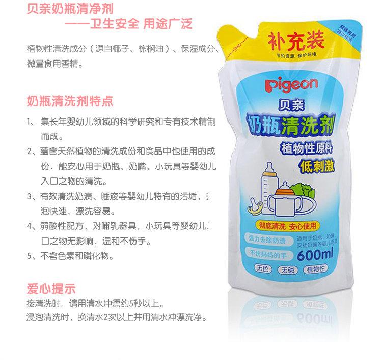 PIGEON贝亲奶瓶清洁剂补充装 600ml MA28