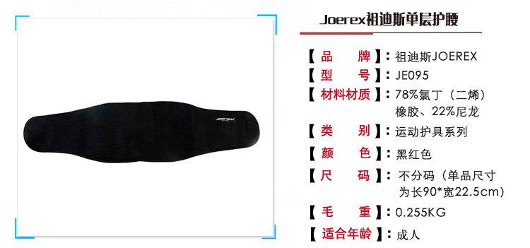 Joerex 祖迪斯 单层护腰 JE095