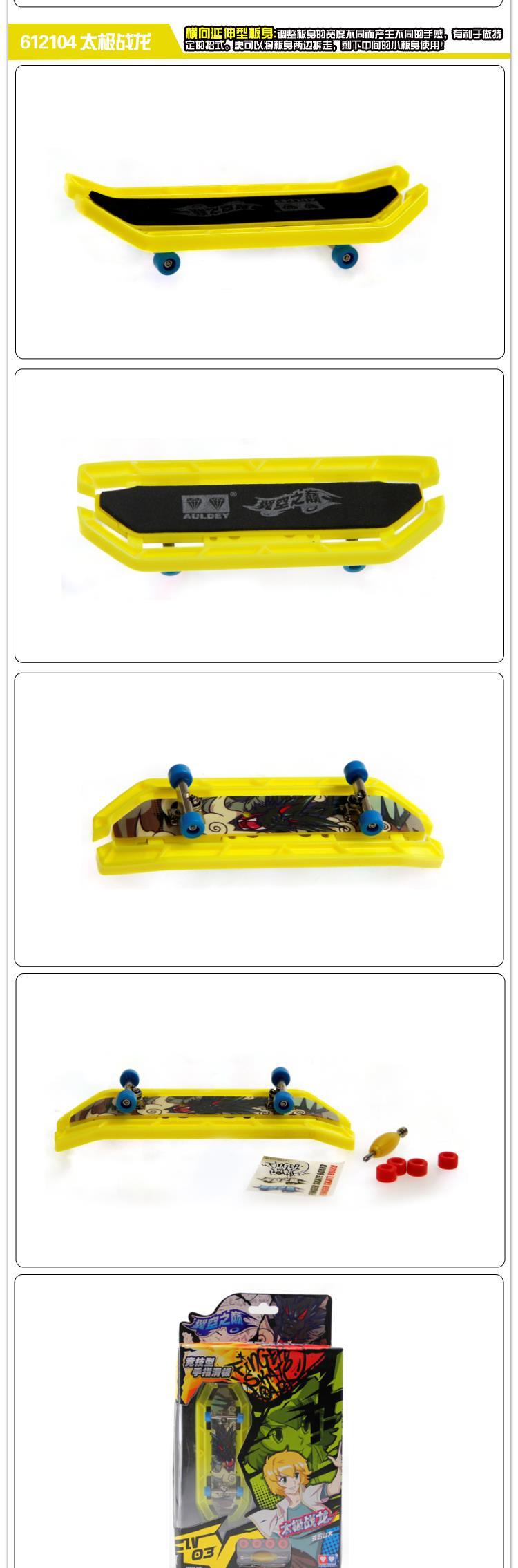 奥迪双钻 翼空之巅手指滑板 竞技型 凤舞九天手指滑板 612106