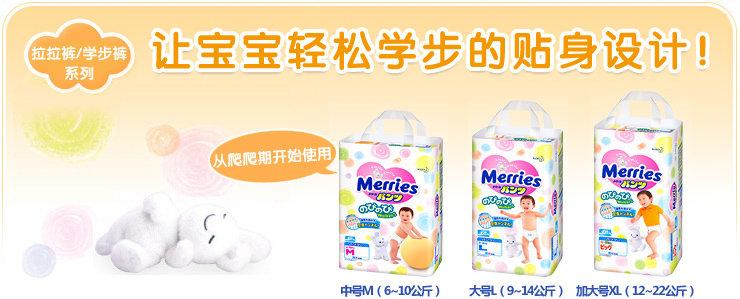 Merries 花王拉拉裤原装日本进口增量装L50