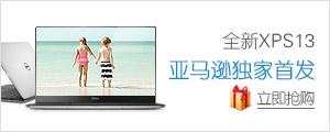 戴尔 XPS 新品独家首发-亚马逊