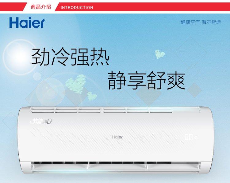 haier 海尔 kf-26gw/13bda13 大1p 单冷壁挂式空调 上下扫风 独立除湿