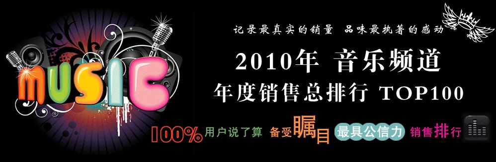 2010年音乐频道年度销售总排行