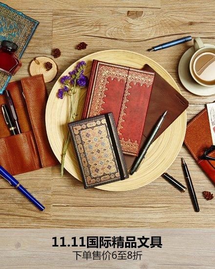 国际精品文具