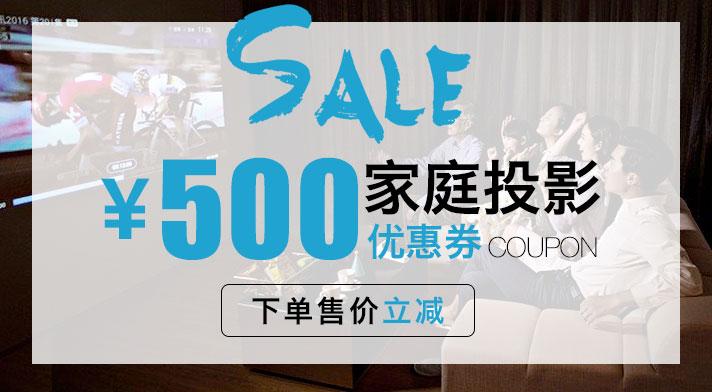 家庭投影下单售价立减500元