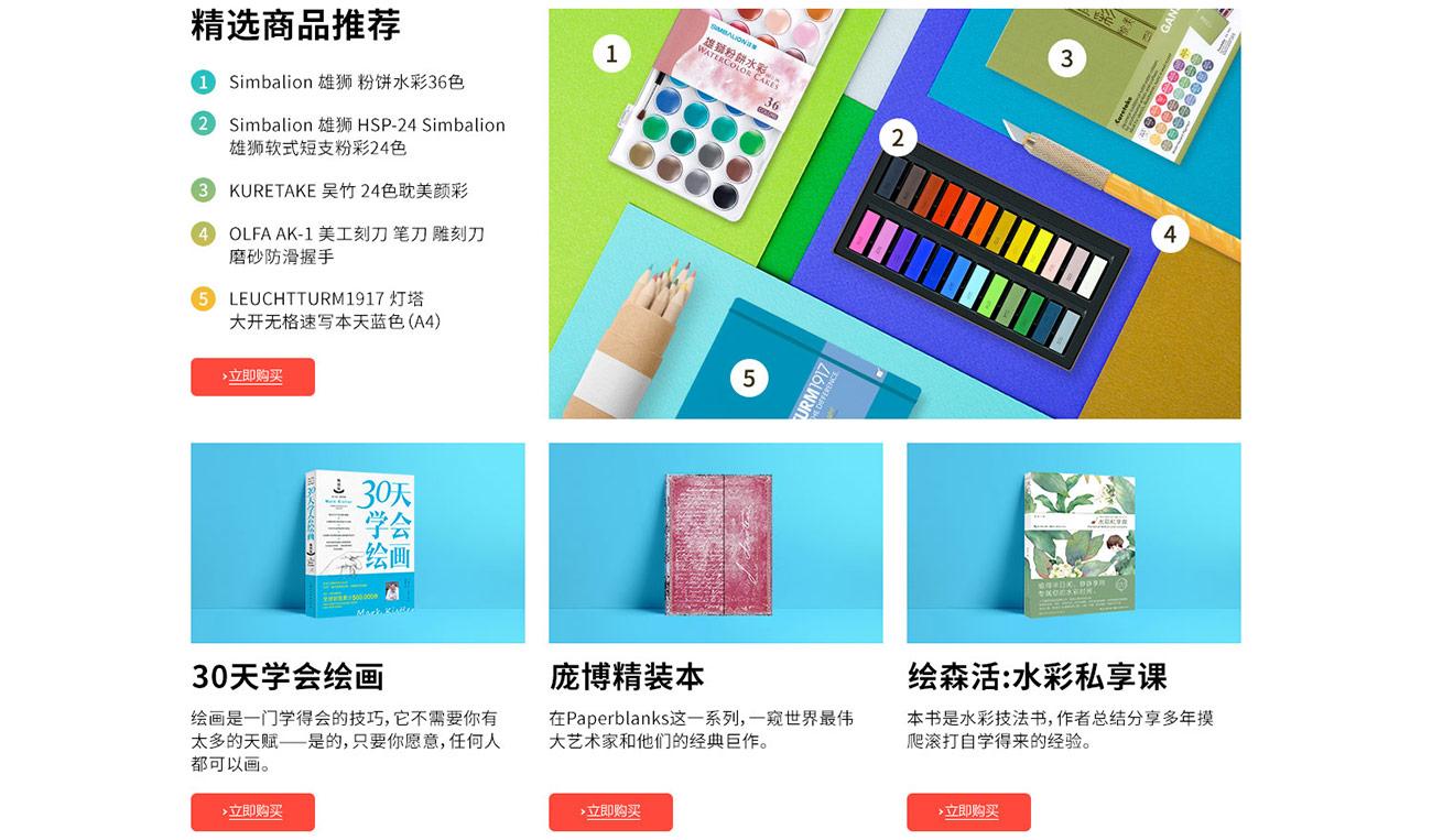 国际色彩艺术大赏推荐单品
