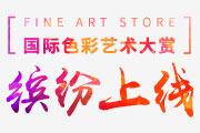 国际色彩艺术馆