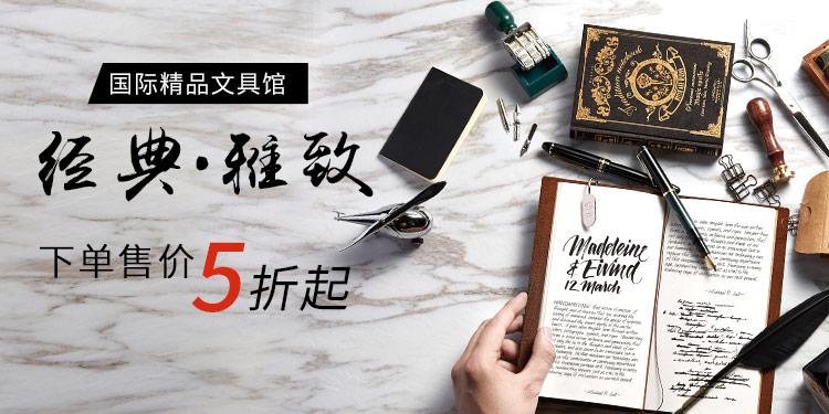 国际精品文具馆周年庆