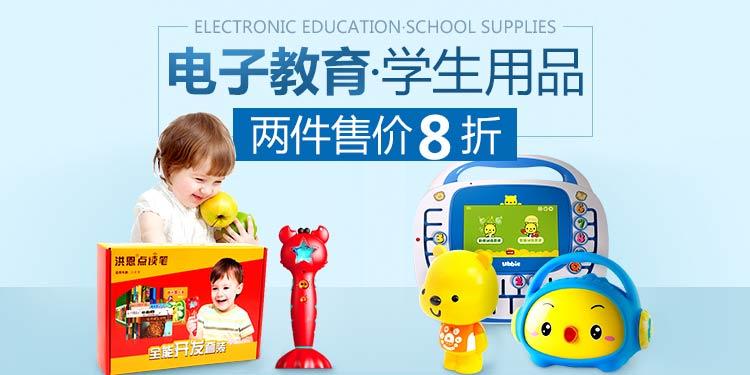 电子教育两件售价8折