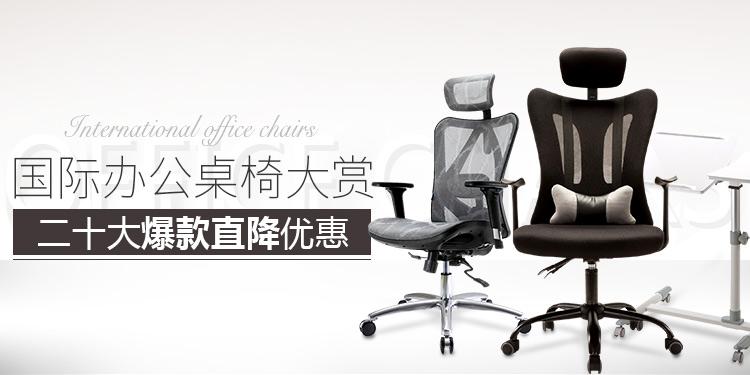 国际办公桌椅大赏