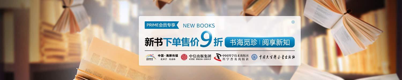 新书下单售价9折优惠