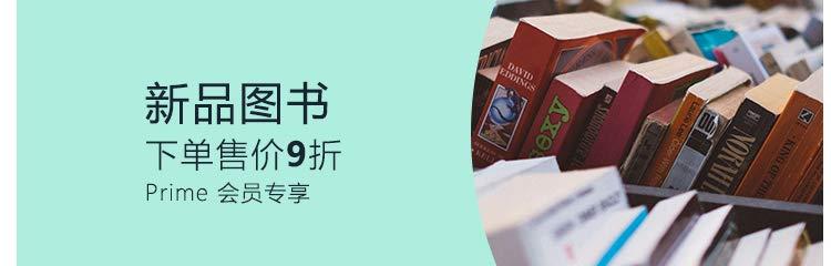 进口新书预售 下单9折,Prime会员再9.5折
