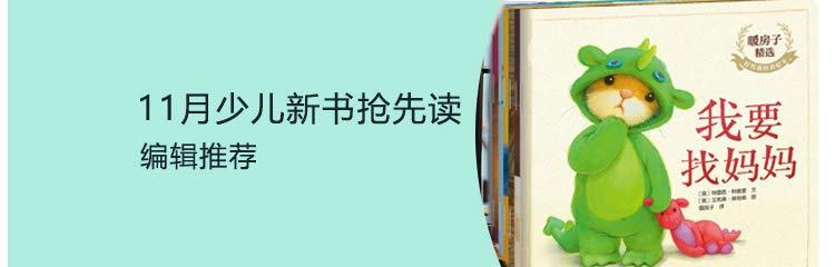 11月少儿新书抢先读 编辑推荐