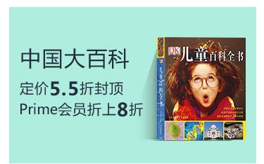 中国大百科定价5.9折封顶,Prime 会员折上8折