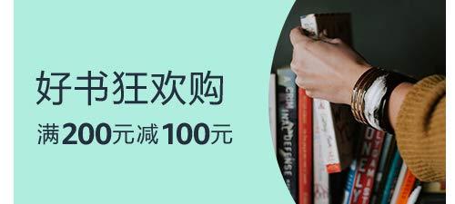 满200元减100元 好书狂欢购
