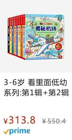 看里面低幼系列:第1辑+第2辑(套装共8册)(两种封面随机发放)