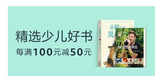 精选少儿好书每满100元减50元
