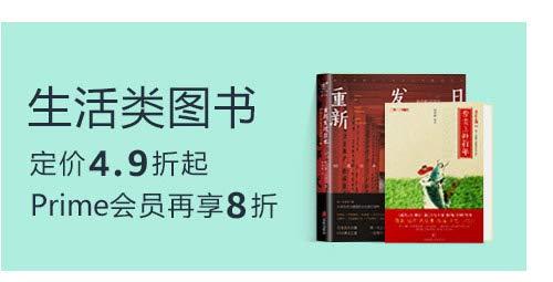 生活类图书定价4.9折起 Prime会员再享8折