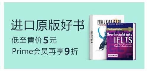 原版嘉年华 进口原版狂欢宴 低至售价5元起 部分图书Prime 专享额外9折