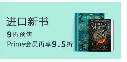 进口新书9折预售 部分图书PRIME会员再享9.5折