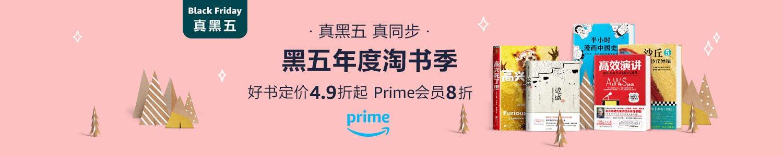 黑五年度淘书季 精选好书定价4.9折起 prime会员折上8.5折