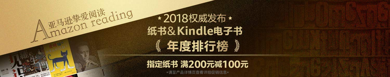 2018年年度图书榜