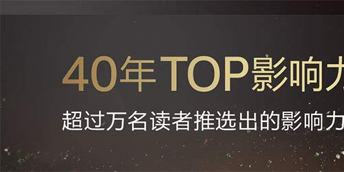 海选top10