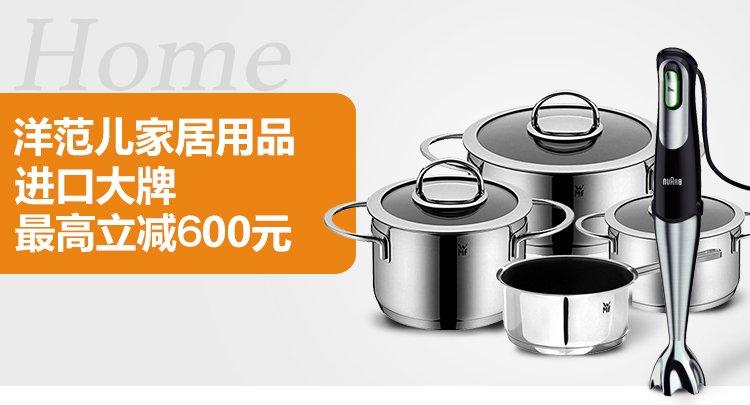 洋范儿家居用品 进口大牌最高立减600元