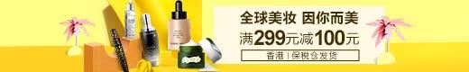 购买本专题内亚马逊海外闪购自营(香港)发货商品,下单售价满299元减100元