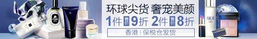 购买本专题内亚马逊海外闪购自营(香港)发货商品,下单一件售价9折两件售价8折