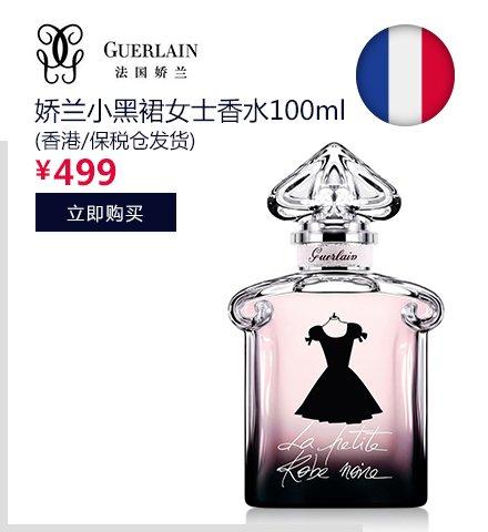 娇兰巴黎小黑裙女士香水100ml