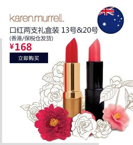 Karen Murrell 口红两支礼盒装 13号& 20号 4g/支