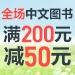中文图书全场,满200元减50元