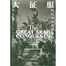 大征服:阿拉伯帝國的崛起