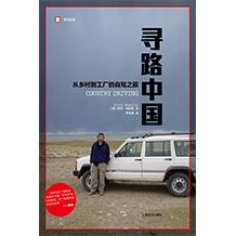 尋路中國:從鄉村到工廠的自駕之旅
