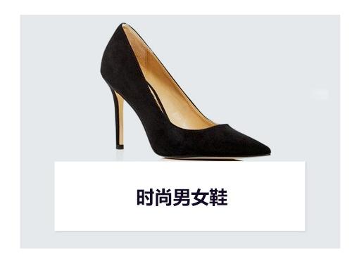 时尚男女鞋