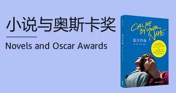 小说与奥斯卡奖