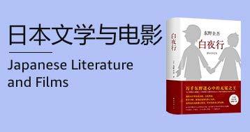 日本文学与电影