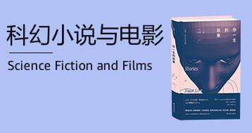 科幻小说与电影