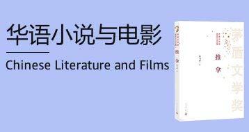 华语文学与电影