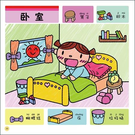 心喜阅童书·越玩越聪明·宝宝创意认知涂色:可爱的家 已加入购物车