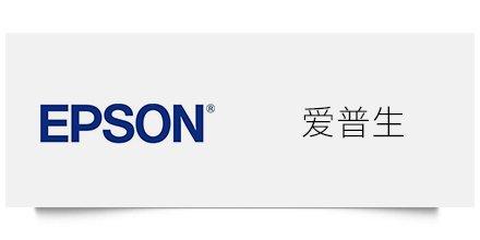 爱普生Epson