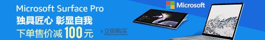 819周年庆Microsoft surface pro电脑全场狂欢最高尊享售价减100元优惠-亚马逊中国